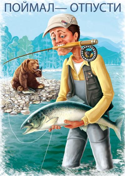 ава рыбак